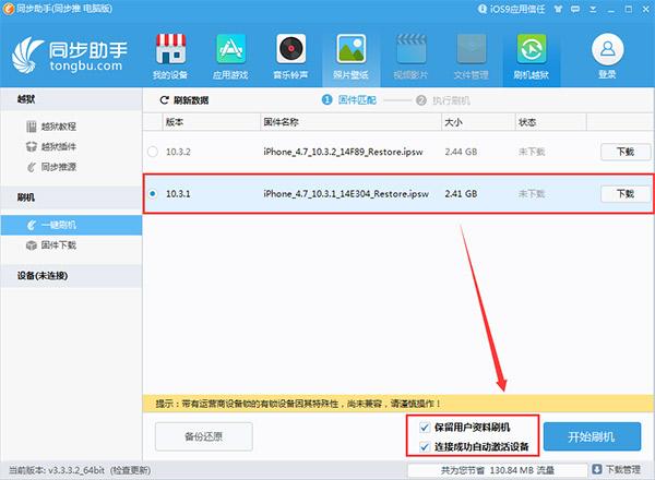 iOS10.3.1越狱即将发布,如何从iOS10.3.2降级到iOS10.3.1?