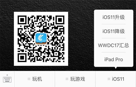 系统大瘦身 iOS11可自动卸载长时间未使用应用