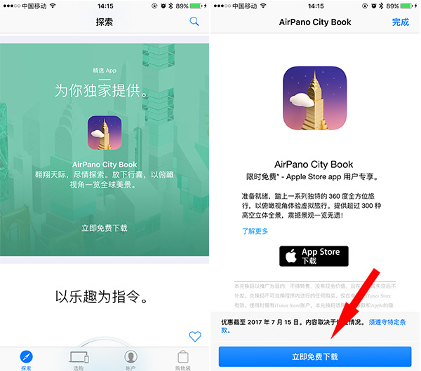 AppleStore免费福利:AirPano City Book,用上帝视角看世界