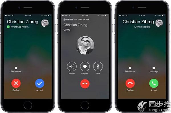 iOS11新功能:支持iPhone自动接听电话