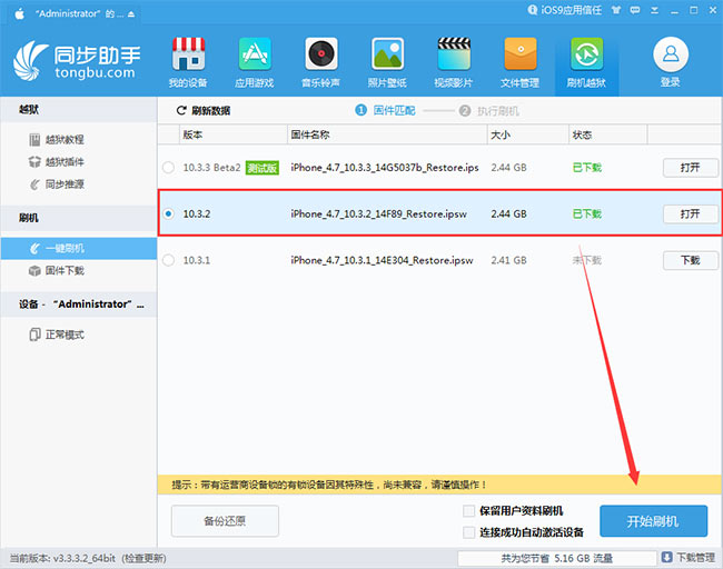 iOS11 beta2无法降级?如何从iOS11 beta2降级到iOS10.3.2?