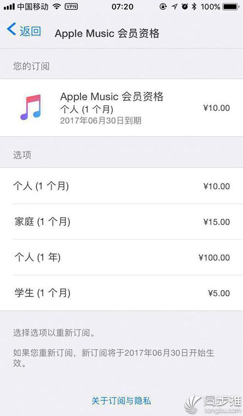 苹果福利:Apple Music包年套餐为100元