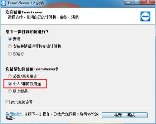 如何使用远程工具TeamViewer?TeamViewer安装使用教程