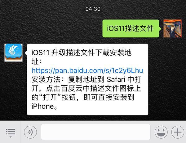 iOS11描述文件下载 iOS11描述文件怎么安装