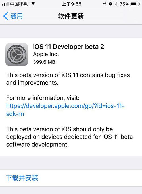 iOS11 beta2正式发布 如何安全升级iOS11 beta2?