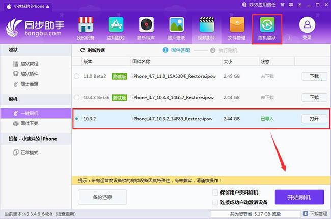 推问答|iOS11的App Store打不开怎么办?iOS10.3.1和iOS10.3.2哪个更耗电?iOS10.3.2越狱什么时候出?