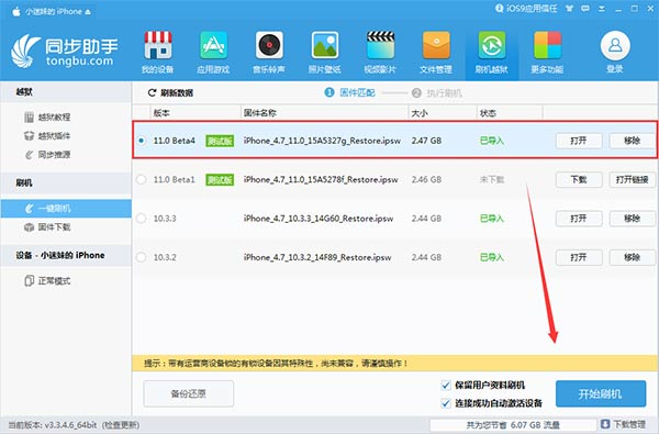 iOS11 beta4怎么样?iOS11 beta4固件下载和iOS11升降级攻略