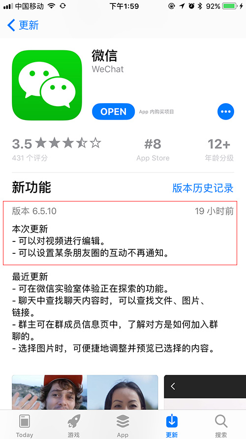 iOS 版微信正式迎来更新:让朋友圈更清净,让视频分享更精彩