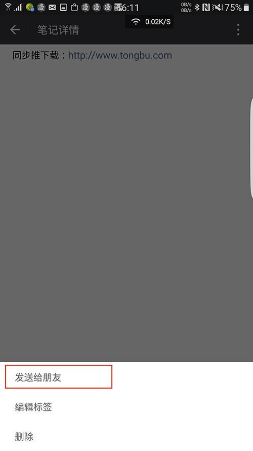微信最新版(6.5.10)内测抢先体验:可以直接编辑朋友圈的图片