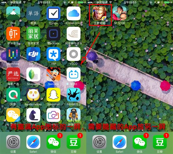 怎么把《王者荣耀》等 App 从桌面上隐藏起来