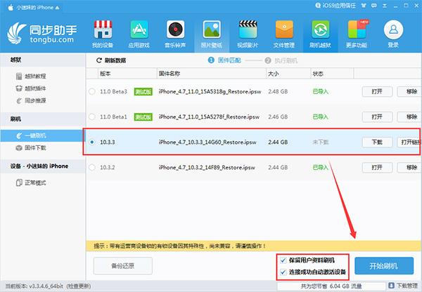 iOS10.3.3正式版耗电吗?iOS10.3.3正式版怎么更新?