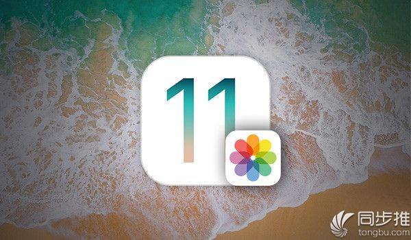 iOS11小技巧:如何重新排列照片应用中的照片