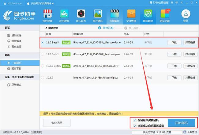 iOS11 beta3怎么样?iOS11 beta3固件下载和升级教程