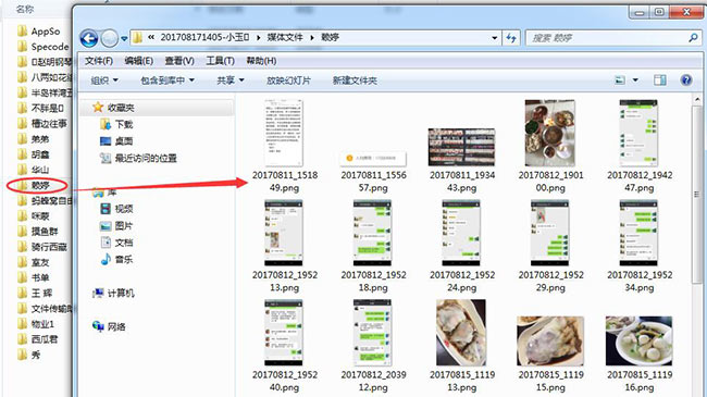 微信聊天记录如何导出?同步助手支持微信记录查询和备份!