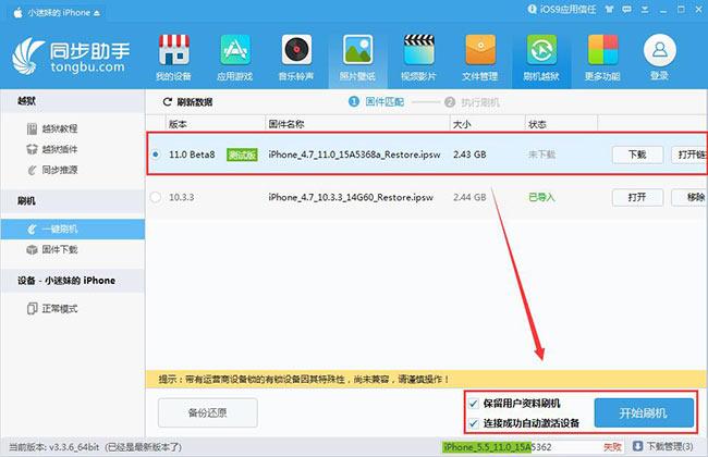 iOS11 beta8是最后一个测试版?你准备升级iOS11 beta8吗?