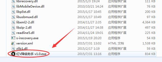 iPhone4s一键降级iOS6.1.3图文教程,无需shsh