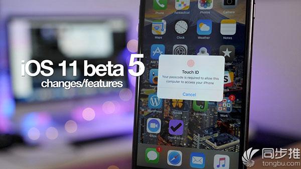iOS11 beta5的20个新变化和特性 你准备升级iOS11吗?