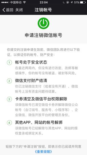 微信更新支持永久销号 有人需要这个功能吗?