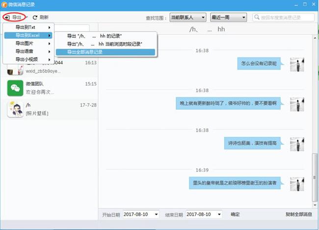 安卓微信聊天记录导出教程 安卓设备免root导出微信聊天记录
