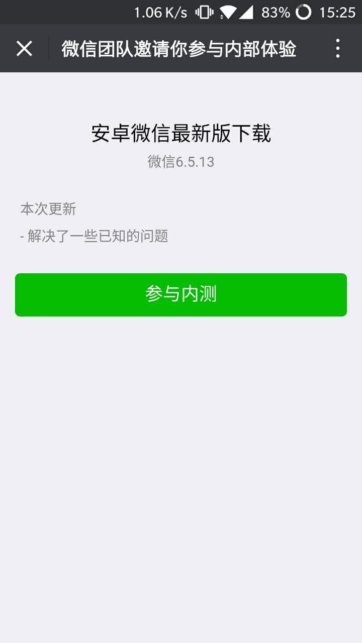 安卓微信用户也能体验「不常联系的朋友」新功能,快来参加内测!