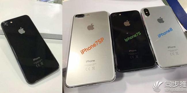 iPhone7s系列三围曝光 手感会受影响吗?