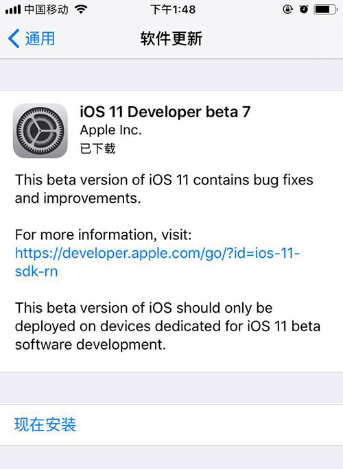 iOS11 beta7更新了什么?iOS11描述文件哪里下载?