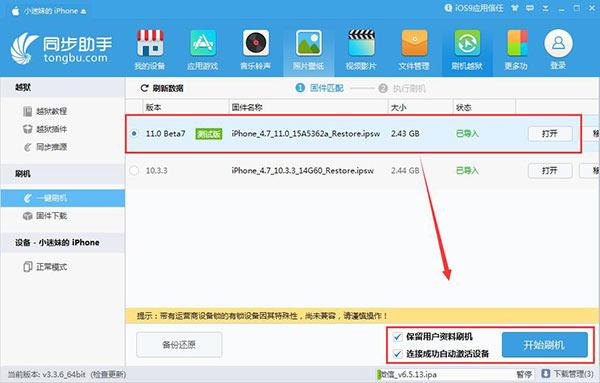 推问答|iOS11系统占用空间8G怎么回事?OTA更新出现错误怎么办?iPhone8什么时候发布?