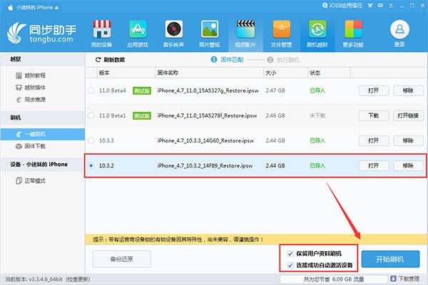 iOS10.3.2越狱有新进展 你准备降级iOS10.3.2吗?