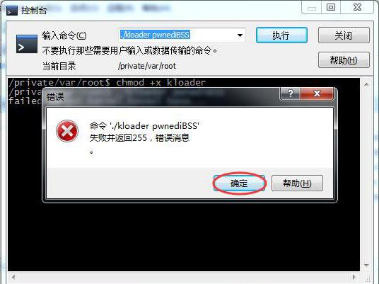 iPhone4s从iOS7降级iOS6.1.3一直出现255错误解决方法
