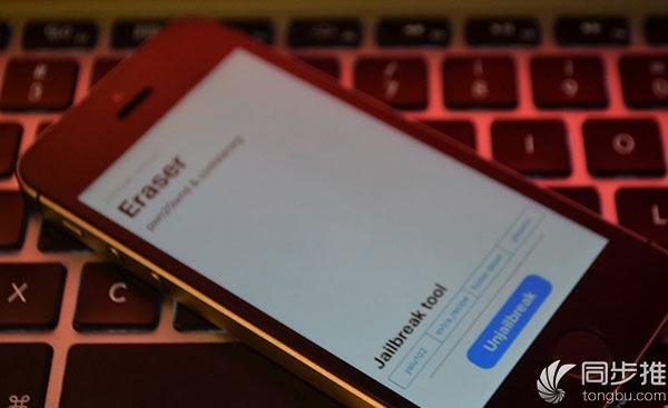 越狱后悔药:iOS10越狱设备终于有越狱移除工具了!