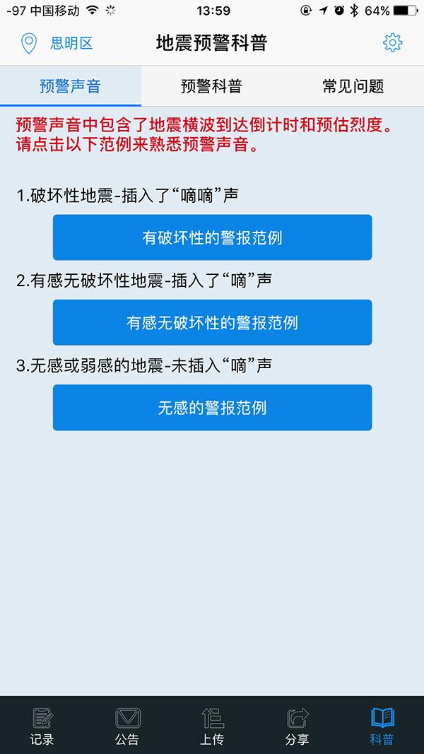 这个 App 可以第一时间实现地震预警:地震可预警,预警能救命