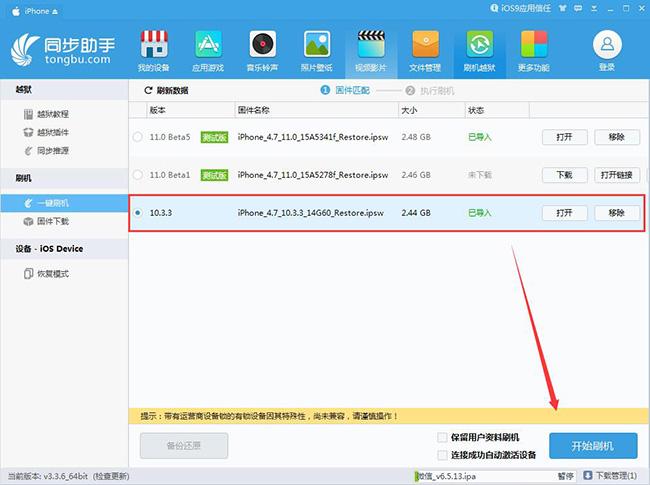 iOS11 beta5降级教程:如何从iOS11 beta5降级到iOS10.3.3?