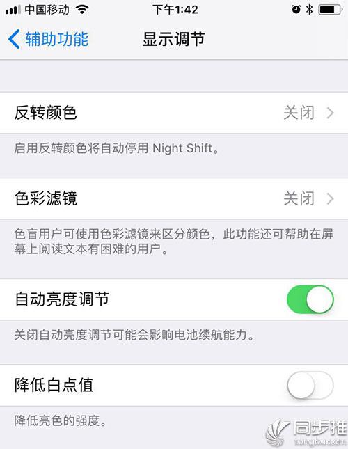 苹果推送iOS11 beta6更新:流畅度大受好评
