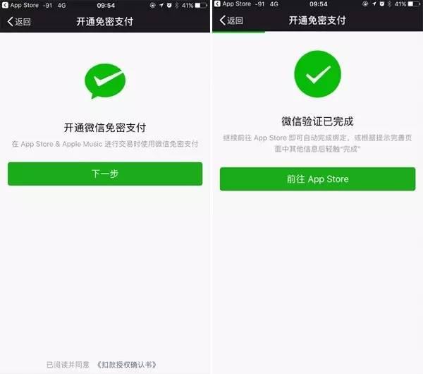 """""""微信支付""""正式接入 App Store,可以用抢来的红包买 App 了"""