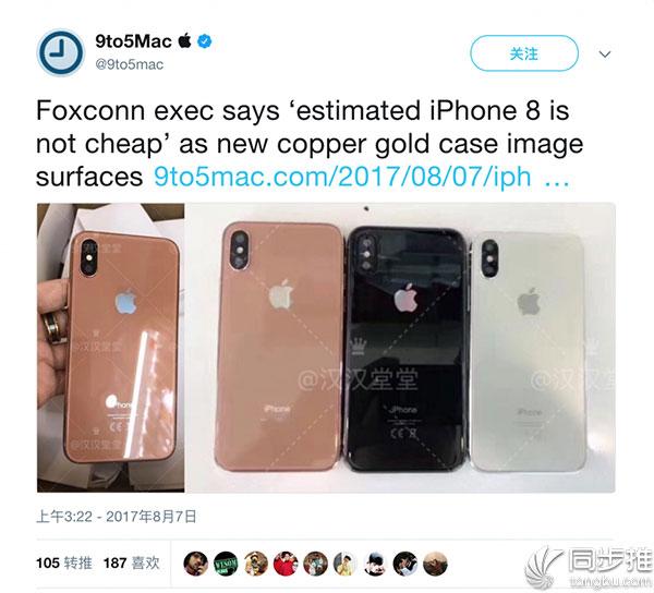 iPhone8新配色曝光:你期待青铜色的iPhone8吗?
