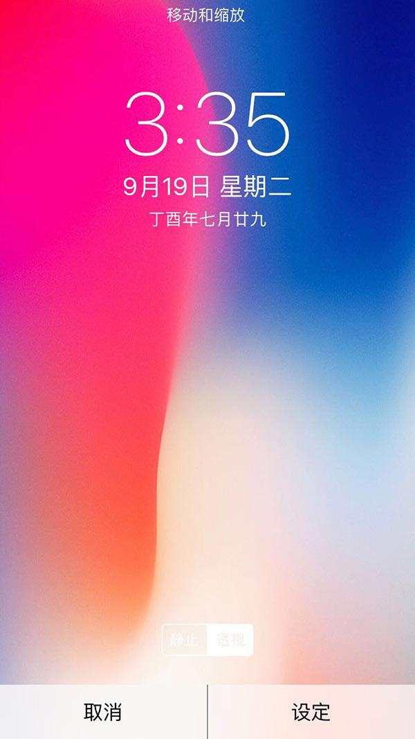 iPhone X全新高清壁纸 你喜欢吗?