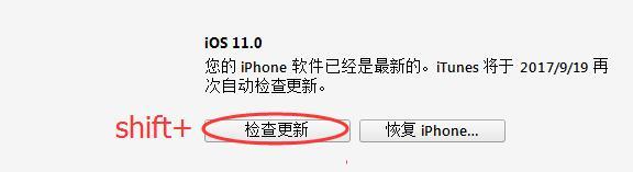 iOS11 GM提前泄露 iOS11 GM版下载地址分享