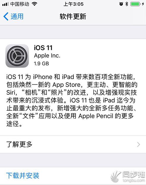iOS11 GM已推送:抢先体验iOS11正式版新功能!