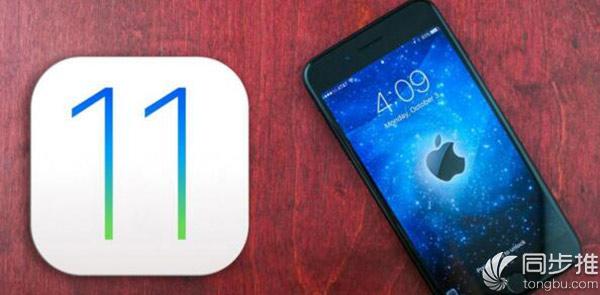 iOS11发布24小时安装率10% 你更新IOS11了吗?