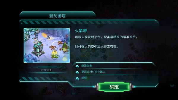 """《钢铁战队》:《王国保卫战》开发商再出神作,""""塔防+即时策略""""新玩法"""