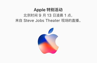 苹果发布会2017时间?2017年苹果秋季发布会时间