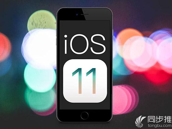 iOS11正式版什么时候发布?iOS11正式版发布时间确认!