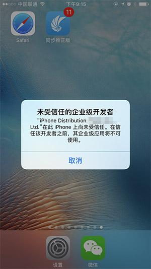 如何下载安装iOS最新版《人人影视 PRO》