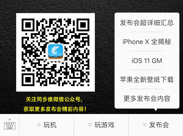 iPhone X 和iPhone 8系列内存有升级吗?iPhone 8 Plus 内存是多少?