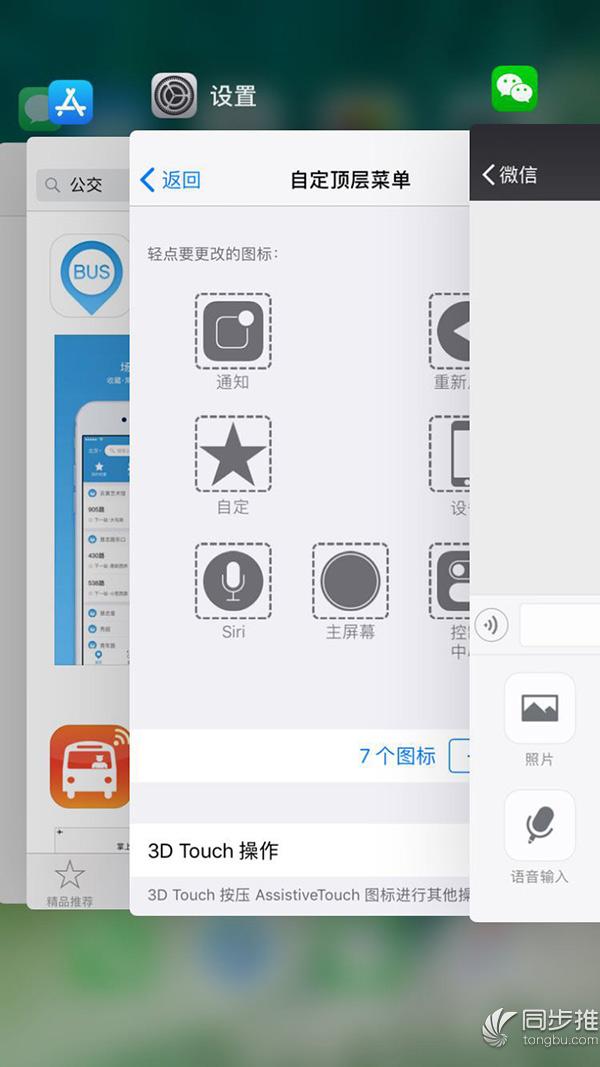 推问答|iOS11杀后台程序有点严重?iPhone8曝出很多质量问题?如何快速重启手机?