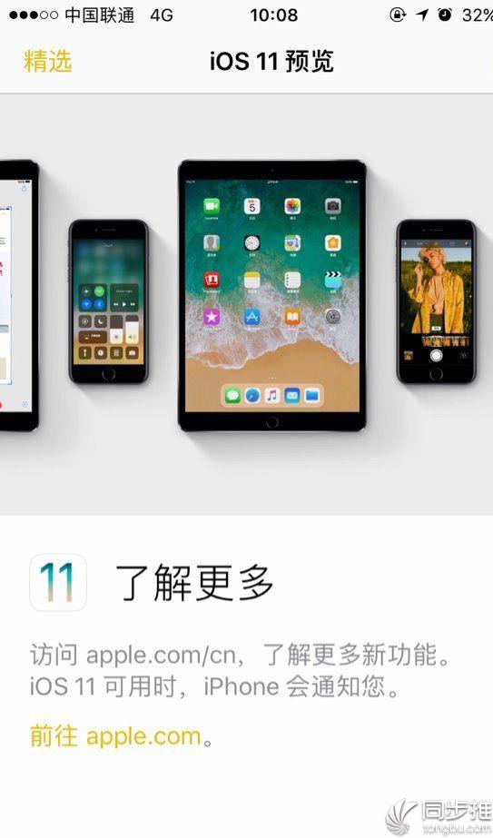 iOS11正式版发布在即 苹果已开始向用户推销iOS11