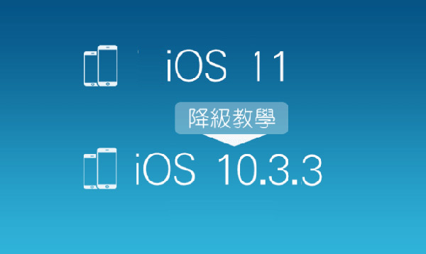 iOS11不好用?怎么从iOS11降级到iOS10.3.3?