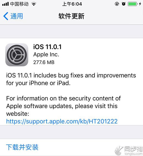 iOS11.0.1已发布 你觉得续航有提升吗?