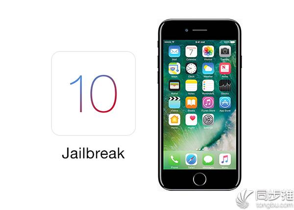 iOS10.x越狱有望 但仍有许多问题要解决