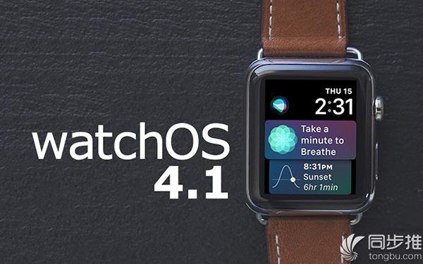 watchOS 4.1 GM版本提前曝光 新功能确认